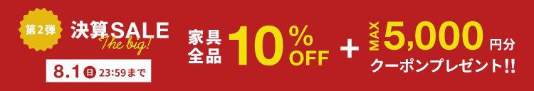 アデペシュ年に一度の決算セール第二弾!家具全品10%OFF+最大5000円クーポンプレゼント!
