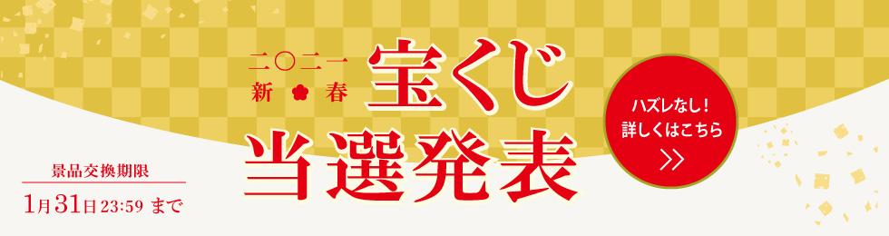 a.depeche2021年新春「宝くじ」当選発表