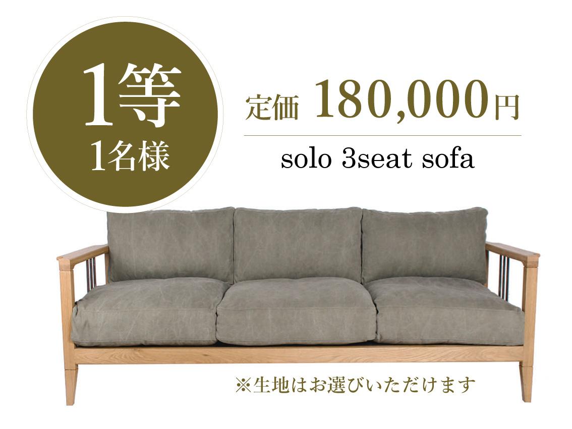 宝くじ【1等】1名様 solo 3seat sofa