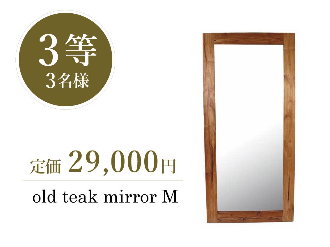 宝くじ【3等】3名様 old teak mirror M