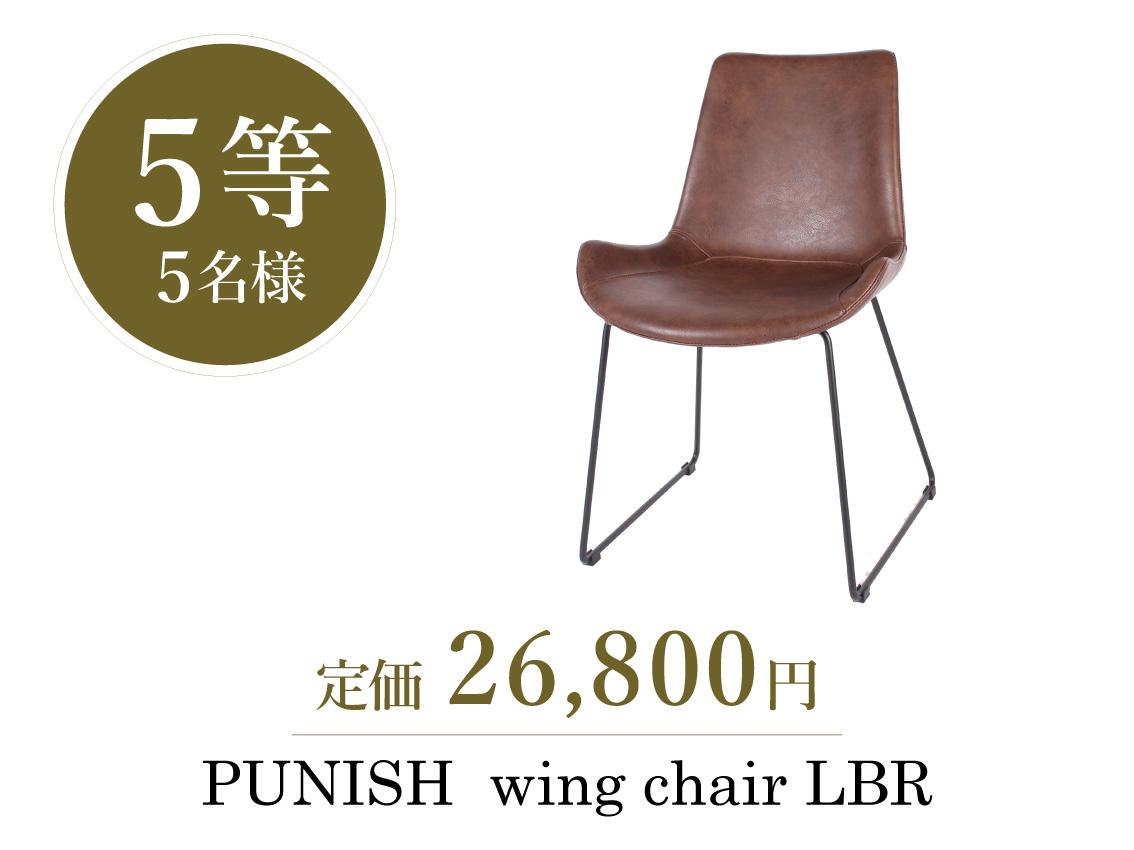 宝くじ【5等】5名様 PUNISH wing chair LBR