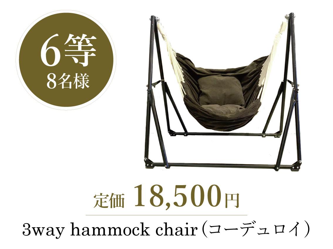 宝くじ【6等】8名様 3way hammock chair(コーデュロイ)