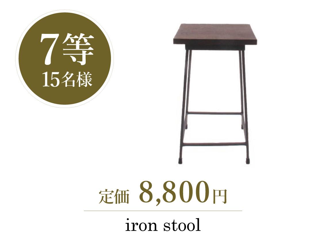 宝くじ【7等】15名様 iron stool