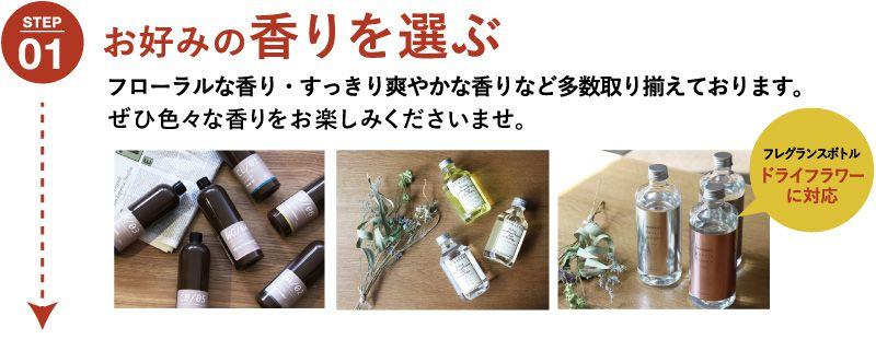 STEP01:お好みの香りを選ぶ