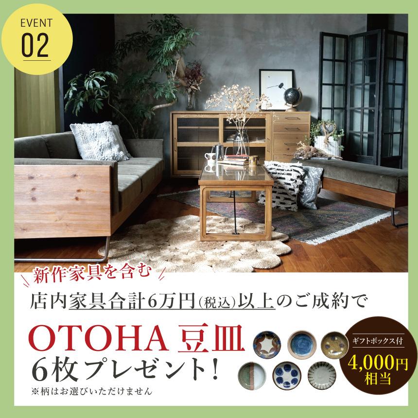 新作家具を含む店内家具を合計6万円(税込 )以上のご成約で、OTOHA豆皿を6枚セットでプレゼント!ギフトボックス付きで4000円相当の商品です!※プレゼントの豆皿の柄はお選びいただけません。