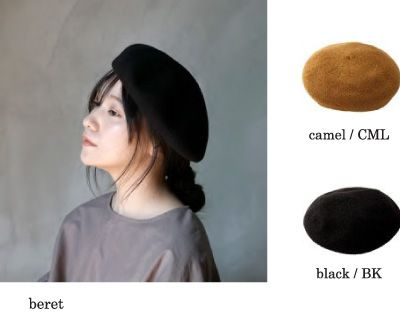 beret ベレー帽