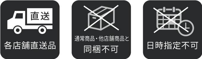 店舗直送品・通常商品と同梱不可・日時指定不可