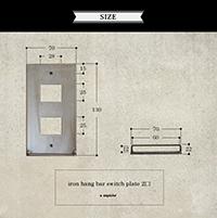 iorn hang bar switch plate 2口