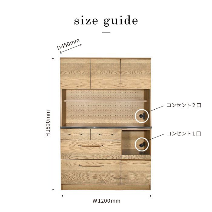 アデペシュ カム キッチンボード 1200 サイズ表1