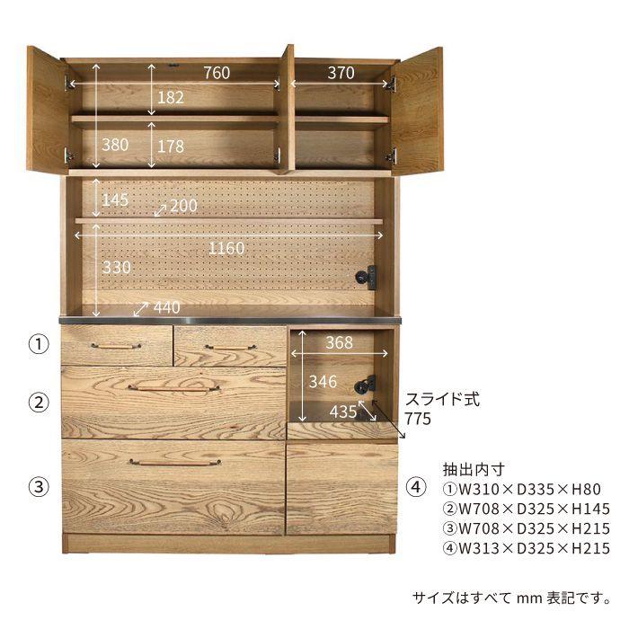アデペシュ カム キッチンボード 1200 サイズ表2
