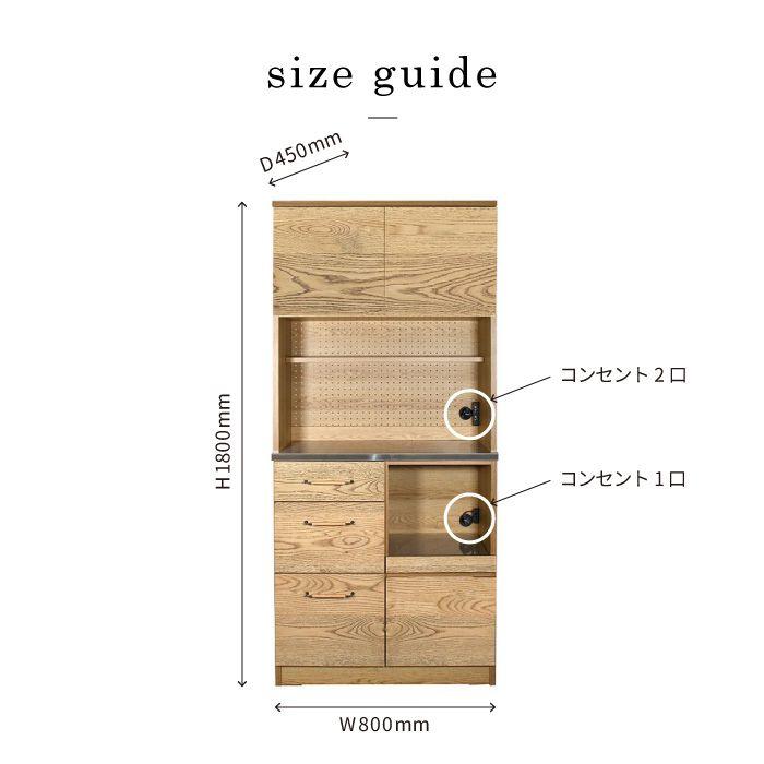 アデペシュ カム キッチンボード 800 サイズ表1