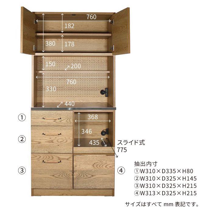 アデペシュ カム キッチンボード 800 サイズ表2