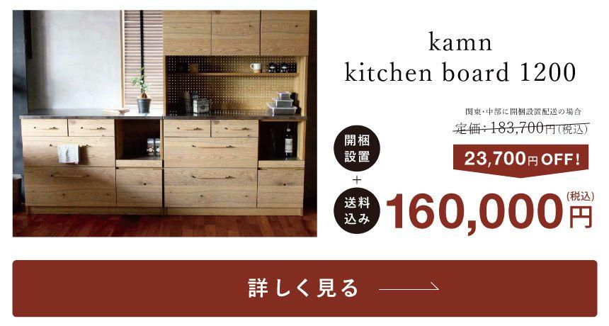 カムキッチンボード1200