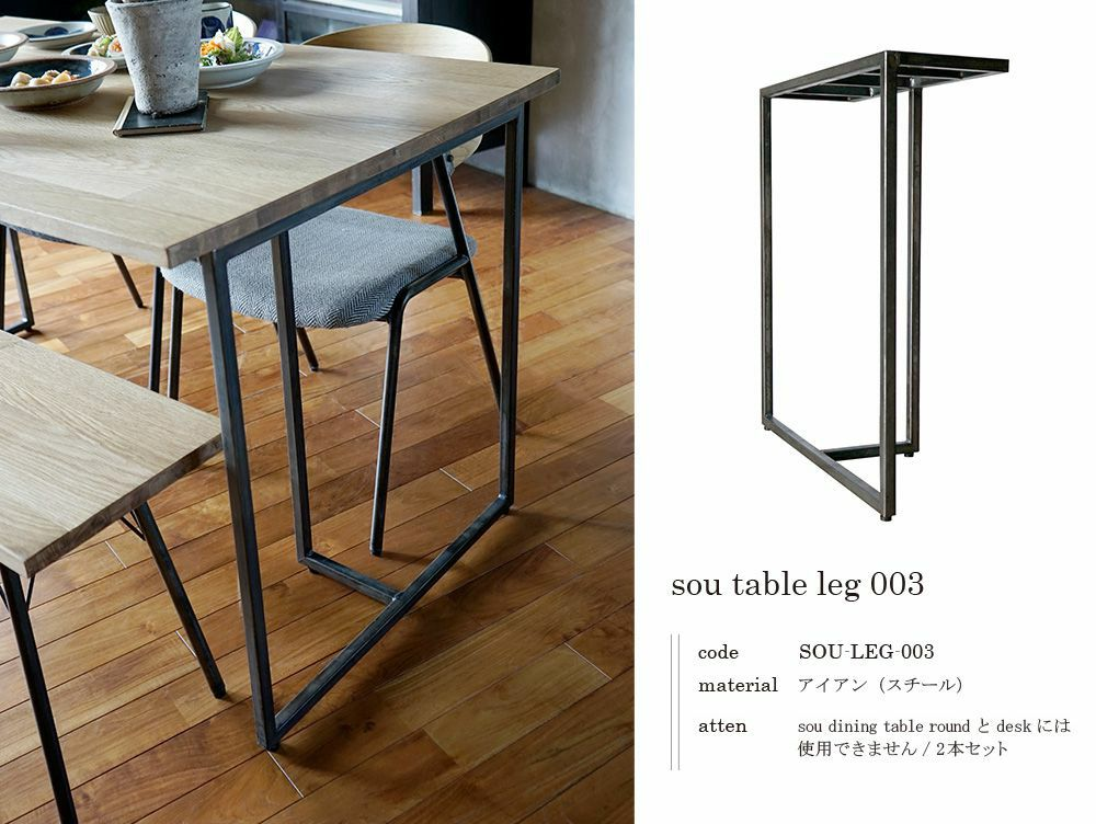 sou ダイニングテーブル 1200 アイアン脚03